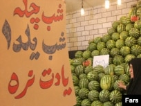 shabe yalda in iran shabe chelleh in iran iranian celebration of longest night of