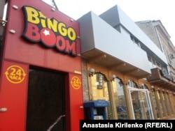 Один из клубов Bingo Boom в Москве