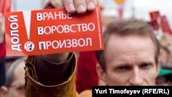 На одном из митингов против коррупции