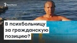 В психбольницу за гражданскую позицию? | Доброе утро, Крым