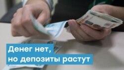 Денег нет, но депозиты растут | Крымский вечер