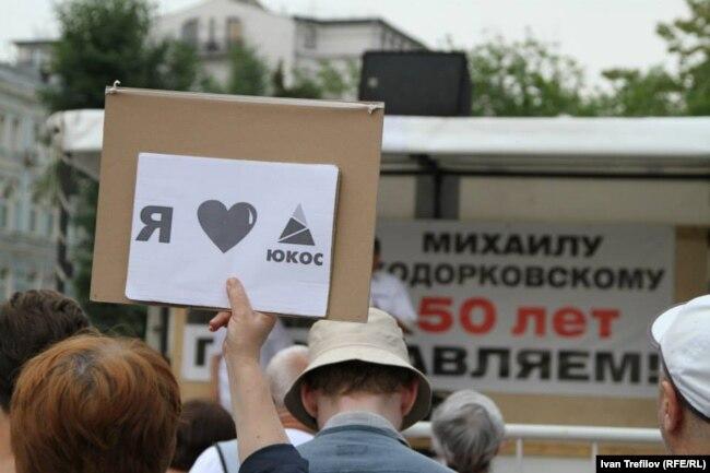 Акция в поддержку арестованного главы ЮКОСа Михаила Ходорковского в день его 50-летия, Москва, 2013 год