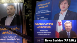 Salome Zurabishvili billboards showing political allies instead of the candidate.