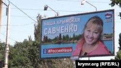 """Предвыборный плакат """"Единой России"""" в Крыму"""