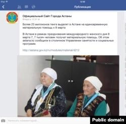Астана әкімдігінің сайтындағы көмек қаржы туралы хабарламаның скриншоты. 5 наурыз 2014 жыл.