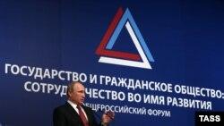 Президент России Владимир Путин во время выступления на пленарном заседании Общероссийского форума «Государство и гражданское общество», 15 января 2015 года (иллюстрационное фото)