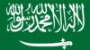 عربستان سعودی از «جلوگیری از حمله داعش» و بازداشت «جاسوسان خارجی» خبر داد