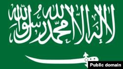 علم المملكة العربية السعودية.