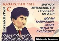 Магжан Жумабаевдин 125-жылдыгына арналган почта маркасы.