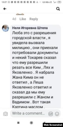 Удалённый комментарий Нели Штепы