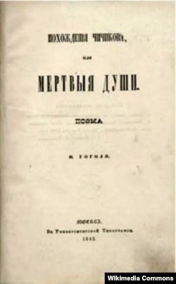 """""""Ölü canlar""""ın ilk nəşri, 1842"""
