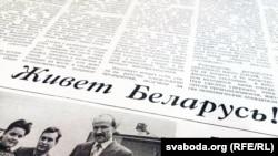 """""""Советская Белоруссия"""", 1992"""