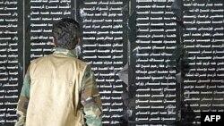 اسماء ضحايا مجزرة حلبجة على نصب خاص في البلدة