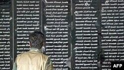 لیستی از افرادی که در حمله شیمیایی به حلبچه جان باختند. (عکس: AFP)