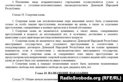 «Уголовный кодекс» группировки «ДНР»