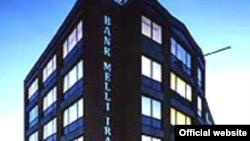 شعبه بانک ملی ایران در هامبورگ.