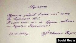 Записка Надежды Савченко