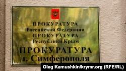 Прокуратура Симферополя, иллюстрационное фото