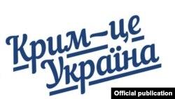 Постер, сделанный в рамках социальной кампании, организованной Министерством информполитики Украины