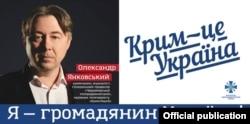 «Крим – це Україна» – соціальна кампанія Мінінформполітики