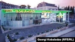 Казино в Грузии. Фото: Георгий Кобаладзе