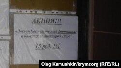 """Продажа """"Боярышника"""" в Крыму"""