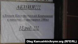 """Крымда """"Боярышник"""" 15 рублдан да сатылат."""