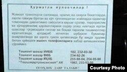 """Toshkent metrosi poezdlariga chiqqan yo'lovchilar ana shunday da'vatdan """"bahramand bo'lmoqda""""."""