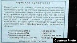 Ташкент метросундагы жарыя