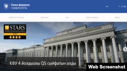 Казан федераль университеты сайты