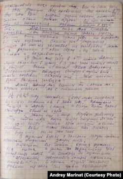 Страница из дневника с пометками следователя МГБ