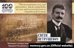 Євген Петрушевич, президент ЗУНР