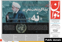 Javan newspaper front page on Rouhani UN speech. September 26, 2019