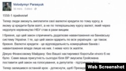 Скрін-шот повідомлення, яке згодом було видалено зі сторінки у Facebook народного депутата Володимира Парасюка