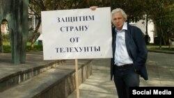 """Адвокат Генри Резник провел одиночный пикет против """"телехунты"""""""