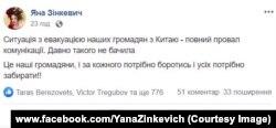 Пост депутатки від партії «Європейська солідарність» Яни Зінкевич
