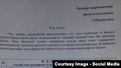 Расписка студентов факультета международной журналистики УзГУМЯ о том, что они не будут отмечать 14 февраля.