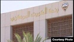 بانک مرکزی کویت