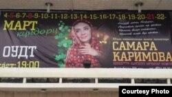 Реклама концерта Самары Каримовой. Ош.