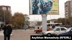 """Билборд с изображением Назарбаева и подписью, в которой содержится слово """"елбасы"""" (лидер нации). Жезказган, октябрь 2013 года."""