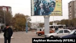 Назарбаевтың суреті бар билборд. Жезқазған, 2013 жылдың қазаны. (Көрнекі сурет)