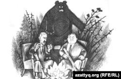 Карикатура на Таможенный союз