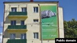 Сегодня в городе появились щиты, рекламирующие новую услугу от мобильного оператора – высокоскоростной Интернет