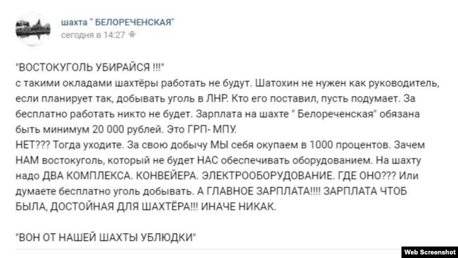 Сообщение в группе шахты «Белореченская»