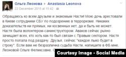 Сообщение матери Ольги Леоновой в ФБ