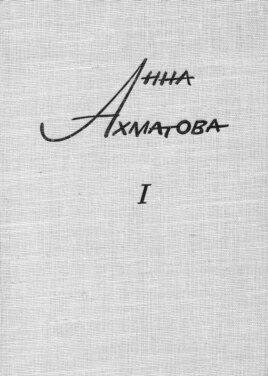 """Обложка первого тома """"Сочинений"""". [Вашингтон],1965"""