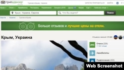 Страница сервиса Tripadvisor.ru
