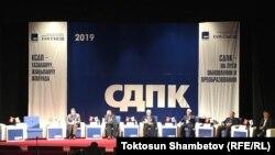 Съезд, организованный движением «СДПК без Атамбаева». 3 апреля 2019 г.