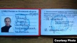 Удостоверение Иванова