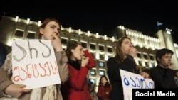 Протести у Грузії проти таємного прослуховування та відеозаписів